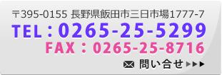 TEL:0265-25-5299 | FAX:0265-25-8716