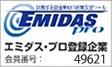 エミダス会員登録企業